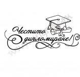 134/1701/Дизайнерски печати и надписи за картички-Надписи за дипломиране -Честито дипломиране с орнаменти