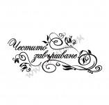 134/1702/Дизайнерски печати и надписи за картички-Надписи за дипломиране -Честито завършване с орнаменти