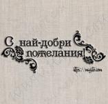 76/1705/Дизайнерски печати и надписи за картички-Надписи на български-С най-добри пожелания с орнаменти