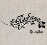 76/1706/Дизайнерски печати и надписи за картички-Надписи на български-Печат покана с орнаменти