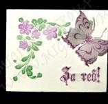 145/1724/Картички-Романтични картички-Пролет 2 с паус