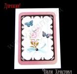 30/177/Картички-Скрапбук-Пеперуди в корема