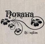 76/1776/Дизайнерски печати и надписи за картички-Надписи на български-Печат Покана с цветя