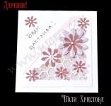 30/180/Картички-Скрапбук-Пролет 2
