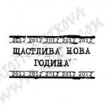25/1808/Дизайнерски печати и надписи за картички-Нова Година-Печат тип билет Честита нова година