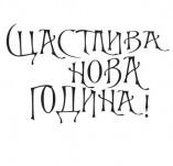 25/1809/Дизайнерски печати и надписи за картички-Нова Година-Печат Щаестлива нова година 1