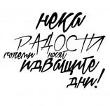 25/1812/Дизайнерски печати и надписи за картички-Нова Година-Печат Нека радости големи
