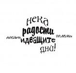 25/1813/Дизайнерски печати и надписи за картички-Нова Година-Печат Нека радости големи 2