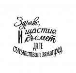 25/1814/Дизайнерски печати и надписи за картички-Нова Година-Печат Здраве щастие късмет да те съпътстват