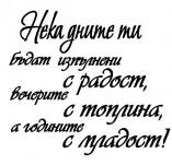 25/1815/Дизайнерски печати и надписи за картички-Нова Година-Печат Нека дните ти