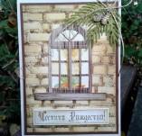 138/1826/Картички-Новогодишни картички-Новогодишна картичка с прозорец