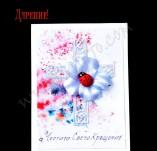 30/184/Картички-Скрапбук-Свето кръщение