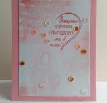 145/1884/Картички-Романтични картички-Картичка Защото държиш съцето ми