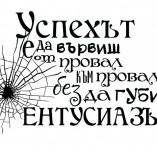 146/1893/Дизайнерски печати и надписи за картички-Микс медия печати-Успехът е