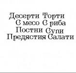 160/1914/Дизайнерски печати и надписи за картички-Печати за албуми-надписи за рецептурник