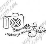 160/1915/Дизайнерски печати и надписи за картички-Печати за албуми-Печат фотоапарат с надпис място за снимка