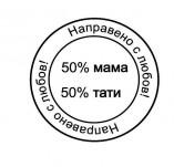 160/1944/Дизайнерски печати и надписи за картички-Печати за албуми-печат направено с любов