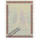 17/2124/Хартии-Дизайнерски хартии-Дизайреска хартия със слънчогледи шевица за картичка