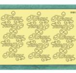197/2149/Елементи от бирен картон-Лазерно изрязани надписи на български от бирен кар-Лазерно изрязан надпис от бирен картон Покана