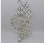 197/2150/Чипборд елементи от бирен картон и дърво-Лазерно изрязани надписи на български от бирен кар-Лазерно изрязан надпис на български Честит рожден ден с орнаменти