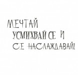 146/2168/Дизайнерски печати и надписи за картички-Микс медия печати-Печат с мотивация