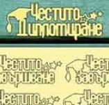 197/2195/Чипборд елементи от бирен картон и дърво-Лазерно изрязани надписи на български от бирен кар-Честито Дипломиране Лазерно изрязан надпис