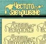 197/2196/Чипборд елементи от бирен картон и дърво-Лазерно изрязани надписи на български от бирен кар-Честито завършване лазерно изрязан напсис с шапка