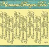 197/2197/Чипборд елементи от бирен картон и дърво-Лазерно изрязани надписи на български от бирен кар-Честит рожден ден Лазерно изрязан надпис