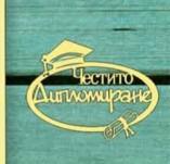 197/2198/Чипборд елементи от бирен картон и дърво-Лазерно изрязани надписи на български от бирен кар-Честито Дипломиране 2 Лазерно изрязан надпис
