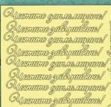 197/2199/Чипборд елементи от бирен картон и дърво-Лазерно изрязани надписи на български от бирен кар-Честитито дипломиране Лазерно изрязан надпис