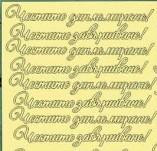 197/2201/Чипборд елементи от бирен картон и дърво-Лазерно изрязани надписи на български от бирен кар-Честито завършване лазерно изрязан напсис 2