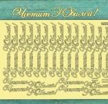 197/2202/Чипборд елементи от бирен картон и дърво-Лазерно изрязани надписи на български от бирен кар-Честит юбилей Лазерно изрязан надпис