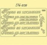197/2255/Чипборд елементи от бирен картон и дърво-Лазерно изрязани надписи на български от бирен кар-Книга за пожелания лазерно изрязан надпис