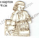 182/2283/Елементи от бирен картон и дърво-Лазерно изрязани фолклорни фигури от бирен картон -Лазерно изрязано момиче с пиле възрожденско малко