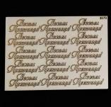 197/2291/Чипборд елементи от бирен картон и дърво-Лазерно изрязани надписи на български от бирен кар-Лазерно изрязан надпис Весели празници