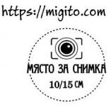 160/2309/Дизайнерски печати и надписи за картички-Печати за албуми-Място за снимка печат 3