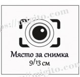 160/2310/Дизайнерски печати и надписи за картички-Печати за албуми-Място за снимка печат 4