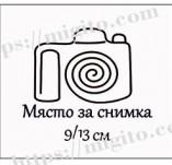 160/2311/Дизайнерски печати и надписи за картички-Печати за албуми-Място за снимка печат 5