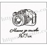 160/2312/Дизайнерски печати и надписи за картички-Печати за албуми-Място за снимка печат 6