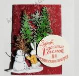 138/2315/Картички-Новогодишни картички-Здраве щастие късмет Картичка
