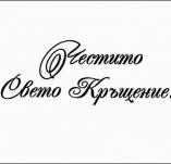 76/2317/Дизайнерски печати и надписи за картички-Надписи на български-Свето Кръщение печат