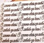 197/2336/Чипборд елементи от бирен картон и дърво-Лазерно изрязани надписи на български от бирен кар-Лазерно изрязани надписи С много обич за теб