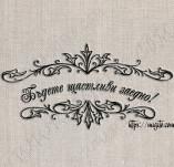 204/2418/Дизайнерски печати устойчиви на мастила-Печати с надписи на български-Печат Бъдете щастливи заедно устойчив полимер