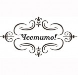 204/2419/Дизайнерски печати устойчиви на мастила-Печати с надписи на български-Печат Честито в рамка устойчив полимер