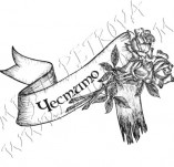 204/2421/Дизайнерски печати устойчиви на мастила-Печати с надписи на български-Честито рамка с роза печат от устойчив полимер