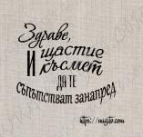 205/2437/Дизайнерски печати устойчиви на мастила-Печати с пожелания и мисли устойчив полимер-Печат пожелание 8 от устойчив полимер