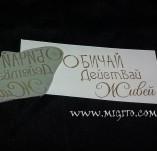 205/2438/Дизайнерски печати устойчиви на мастила-Печати с пожелания и мисли устойчив полимер-Печат мисъл от устойчив полимер