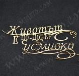 197/2506/Чипборд елементи от бирен картон и дърво-Лазерно изрязани надписи на български от бирен кар-Живота е по-добър с усмивка лазерно изрязан надпис