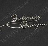 197/2508/Чипборд елементи от бирен картон и дърво-Лазерно изрязани надписи на български от бирен кар-Завинаги заедно лазерно изрязан надпис