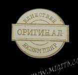 197/2515/Чипборд елементи от бирен картон и дърво-Лазерно изрязани надписи на български от бирен кар-Единствен екземпляр лазено изрязан елемент